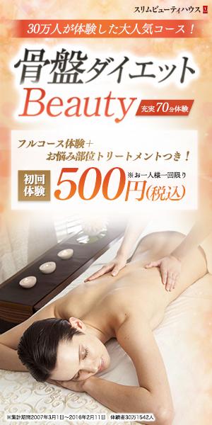 【ボディ】骨盤ダイエットBeauty体験 1回70分 500円
