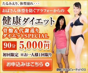 【ボディ】骨盤&代謝巡りダイエットSpecial体験 1回90分 5,000円