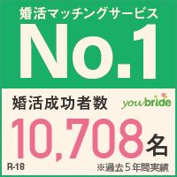 結婚するなら登録無料の婚活サイト/youbride(ユーブライド)