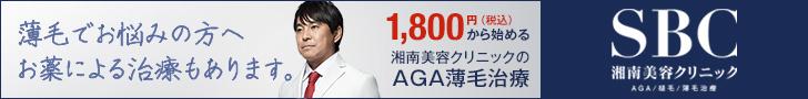 湘南美容外科クリニック(AGA治療・自毛植毛)