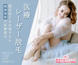 湘南美容外科クリニック