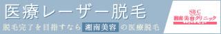 VIO(LINEお友達登録)