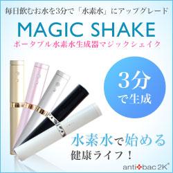 【マジックボール】公式オンラインショップ商品購入