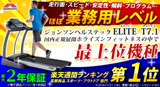 ジョンソンヘルステック ELITE T7.1(550×330px)
