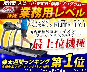 ジョンソンヘルステック ELITE T7.1(300×250px)