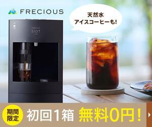 フレシャス・スラット+カフェ