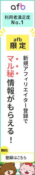 アフィリエイト情報