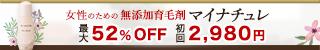 980円訴求バナー