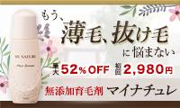 マイナチュレ育毛剤980円訴求バナー