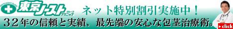 東京ノーストクリニック