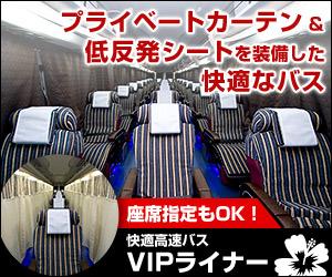 【VIPライナー】快適高速バス・夜行バス・深夜バスの予約サイト
