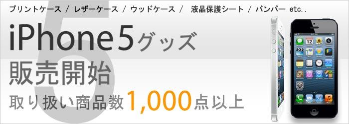 iPhone関連商品