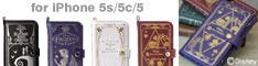 Old Book Case iPhone5/5s/5c 愛用しているiPhone5をもっと永く使えるように おしゃれでクラシック