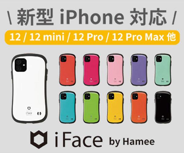 新型iphoneケースはHameeで!