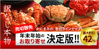 かにまみれ四大蟹食べ比べセット