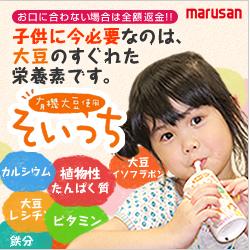 【お子様にもオススメの豆乳飲料】そいっち販売プロモーション