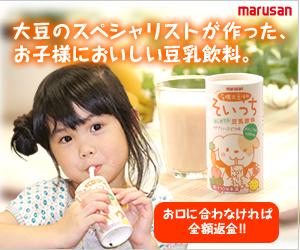 お子様にもオススメの豆乳飲料【そいっち】トライアルセット購入モニター