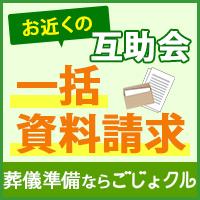 ごじょクル【冠婚葬祭無料見積り】