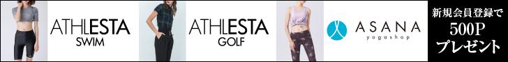アスリスタゴルフ