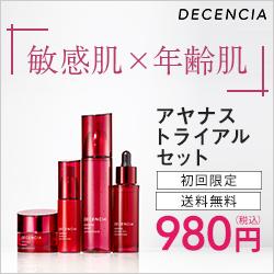 【花粉症対策訴求(クリーム)】アヤナストライアルセット