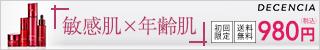 【花粉症対策訴求(3品)】アヤナストライアルセット