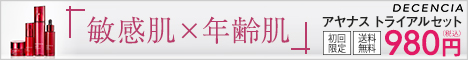 【アイテム訴求・化粧水】アヤナストライアルセット