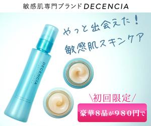 【花粉症対策訴求(クリーム)】つつむトライアルセット