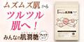 保湿スキンケア【みんなの肌潤糖(はだじゅんとう)】新規商品購入