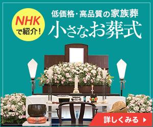 小さなお葬式の無料見積もり依頼ページへ