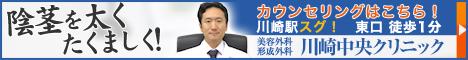 川崎中央美容外科形成外科クリニック