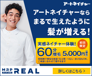 """アートネイチャー増毛体験"""""""