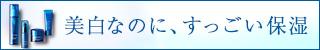 【保湿x美白訴求】サエルトライアルセット