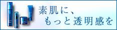 【シミにアプローチ訴求(3品)】サエルトライアルセット