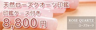 天然水晶印鑑、女性人気!8,800円で入手可能!