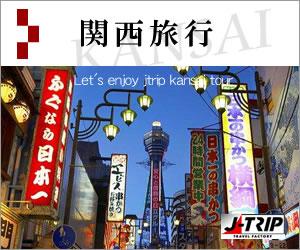関西旅行・関西ツアー