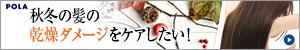 【ポーラ】フォルム シリーズ
