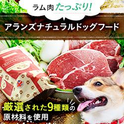 ナチュラルドッグフード ラム肉