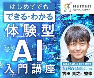 AI入門講座