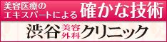 渋谷美容外科クリニック