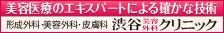 脂肪吸引(ボディジェット) 渋谷美容外科クリニック