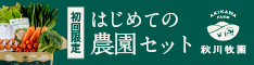 秋川牧園 冷蔵LP