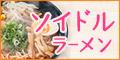 【マルサンアイ】大豆100%麺ソイドル