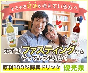 優光泉 公式サイト