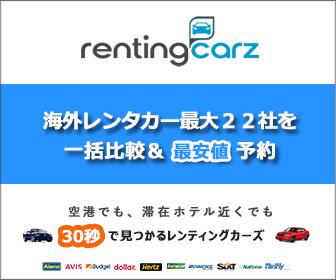 海外レンタカー最安値予約のレンティングカーズ