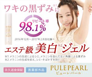 Pule Pearl