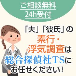 総合探偵社TS Web相談申込