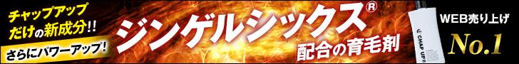 チャップアップM字副作用