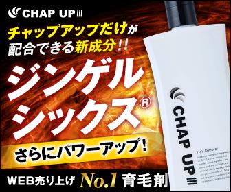 モンドセレクション金賞受賞 チャップアップ