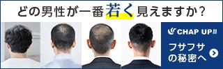 「毛を育てる」