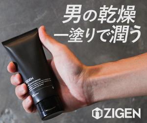 【中級】男の乾燥一塗りで潤う